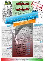 تمدید مهلت مسابقه طراحی معماری یادمان شهدای نیروی انتظامی