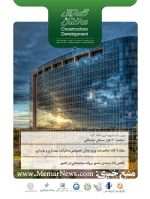 ماهنامه گسترش ساختمان، بهمن و اسفند 1393
