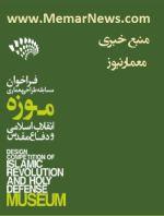 آخرین مهلت ثبت نام مسابقه 3 میلیاردی طراحی معماری موزه انقلاب اسلامی و دفاع مقدس
