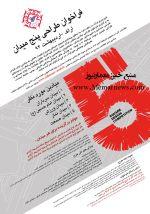 فراخوان طراحی پنج میدان در اراک