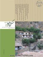 فصلنامه علمی – پژوهشی مسکن و محیط روستا، شماره ۱۴۹، بهار ۱۳۹۴