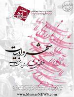فصلنامه اندیشه ایرانشهر، شماره 20 و 21، بهار 1394
