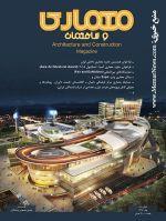 فصلنامه معماری و ساختمان،شماره ۴۲، بهار ۱۳۹۴