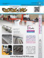 ماهنامه راه و ساختمان، شماره 100-101، خرداد 94-