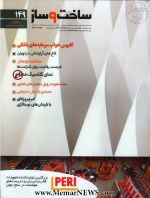 ماهنامه ساخت و ساز، شماره 149، خرداد 1394