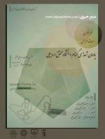 مسابقه طراحی يادمان شهدای گمنام دانشگاه محقق اردبیلی