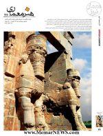 فصلنامه هنر معماری شماره 36 ، بهار 1394-