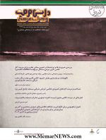 دوفصلنامه تخصصی دانش مرمت و میراث فرهنگی، بهار 1394-