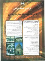 فراخوان مسابقه طراحی فضای شهری و المان میدان امام (ره) ساری