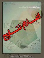 اعلام نتایج مسابقه طراحی المان يادمان شهدای گمنام دانشگاه محقق اردبيلی