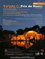 سیزدهمین دوره کارگاه و مسابقه بین المللی طراحی موزه
