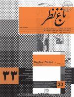 فصلنامه باغ نظر، شماره 33، تابستان 1394-