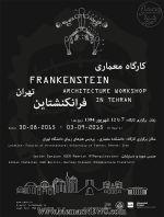 کارگاه معماری فرانکنشتاین تهران با همکاری دانشگاه بین المللی مادرید (UEM)