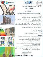 برگزاری ورکشاپ طراحی انرژی در معماری با اعطای مدرک بین المللی