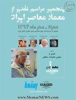پنجمین مراسم تقدیر از معمار معاصر ایران - 1394
