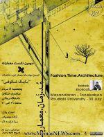 سومین نشست معمارانه با حضور بابک شکوفی در مازندران