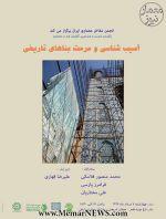 یکصد و شصت و هشتمین گفتمان هنر و معماری؛ آسیب شناسی و مرمت بناهای تاریخی
