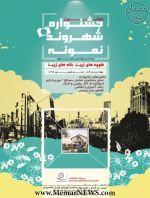 جشنواره کوچه های زیبا، خانه های زیبا - تبریز