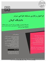 فراخوان برگزاری مسابقه طراحی سردر دانشگاه گیلان
