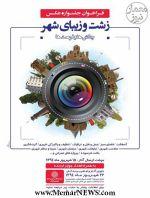 فراخوان جشنواره عکس