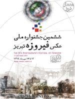 فراخوان ششمین جشنواره ملی عکس «فیروزه» تبریز