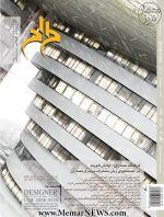 مجله طراح، شماره ۱۱، تابستان ۱۳۹۴-