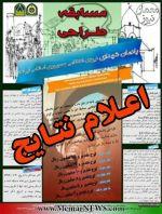 اعلام نتایج مسابقه طراحی معماری یادمان شهدای نیروی انتظامی
