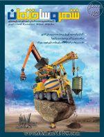 نشریه شهر و ساختمان، شماره 88، خرداد و تیر 1394