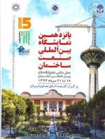 پانزدهمین نمایشگاه بین المللی صنعت ساختمان تهران