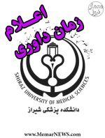 اعلام زمان داوری مسابقه طراحی معماری سردر دانشکده پزشکی شیراز