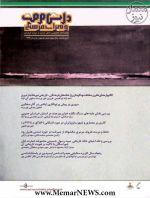 دوفصلنامه تخصصی دانش مرمت و میراث فرهنگی، بهار و تابستان 1394-