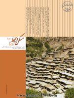 فصلنامه مسکن و محیط روستا، شماره ۱۵۰، تابستان ۱۳۹۴-