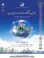همایش و نمایشگاه سالانه انبوه سازان ایران (همزمان با روز جهانی اسکان بشر)