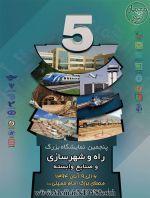 پنجمین نمایشگاه راه و شهرسازی و صنایع وابسته با رویکرد کارآمد محوری برای شهروند