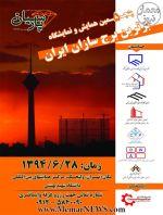 پنجمین همایش و نمایشگاه برترین برج سازان ایران