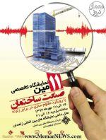 یازدهمین نمایشگاه صنعت ساختمان با رویکرد مقاوم سازی در برابر زلزله - زاهدان