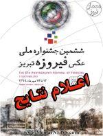 اعلام نتایج ششمین جشنواره ملی عکس فیروزه تبریز