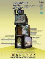 برگزاری مراسم معرفی برگزیدگان مسابقه