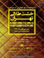 جایزه جهانی خشت طلایی برای مدیریت شهری تهران