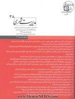 نشريه علمی پژوهشی مديريت شهری، شماره 38، بهار 1394-