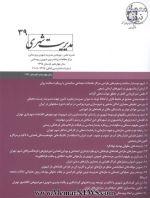 نشریه علمی پژوهشی مدیریت شهری، شماره ۳۹، تابستان ۱۳۹۴-
