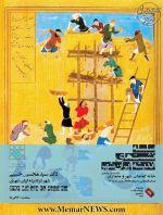 نشست پنجم از سلسله نشستهای ایرانشهر؛