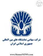 نمایشگاه بین المللی تکنولوژی نوین ساختمان - تهران