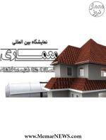 هجدهمین نمایشگاه بین المللی صنعت ساختمان - اصفهان