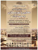 همایش ملی معماری و شهرسازی بومی ایران