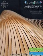 کارگاه پانل سازی با تکنیک لولا (Hinge + Paneling)