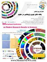 کنفرانس بین المللی یافته های نوین پژوهشی در علوم