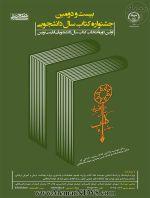 اختتامیه بیست و دومین دوره جشنواره کتاب سال دانشجویی