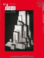 دو ماهنامه معمار، شماره 93، مهر و آبان 1394
