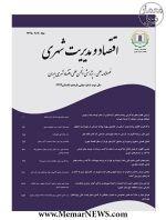 فصلنامه علمی - پژوهشی اقتصاد و مديريت شهری، شماره 11، تابستان 1394